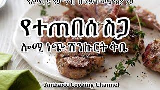 የተጠበሰ ስጋ ዝግጅት - Lamb Chops Garlic Lemon Butter - የአማርኛ የምግብ ዝግጅት መምሪያ ገፅ