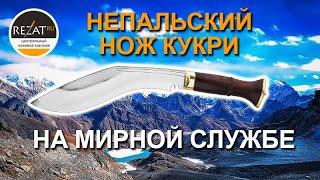 оригинальный 9-дюймовый непальский нож кукри | Обзор от Rezat.Ru