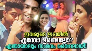 Priya Varrier & Roshan Love in Public! പ്രിയയും റോഷന് പ്രണയം നാട്ടില് പാട്ടായി ഡാന്സായി!