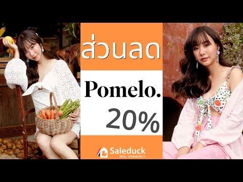 Pomelo Fashion แจกส่วนลด 20% สำหรับการสั่งครั้งแรก + สอนวิธีสั่งซื้อ!! | Saleduck Thailand