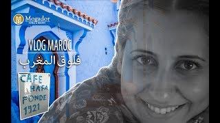 مقتطف من عطلتي في المغرب Vlog Maroc