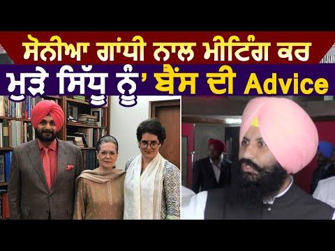Sonia Gandhi से मिल कर आये Sidhu को Simarjit Bains की Advice