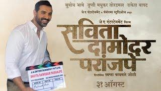Savita Damodar Paranjpe | Poster Out | Marathi Movie 2018 | John Abraham | Subodh Bhave