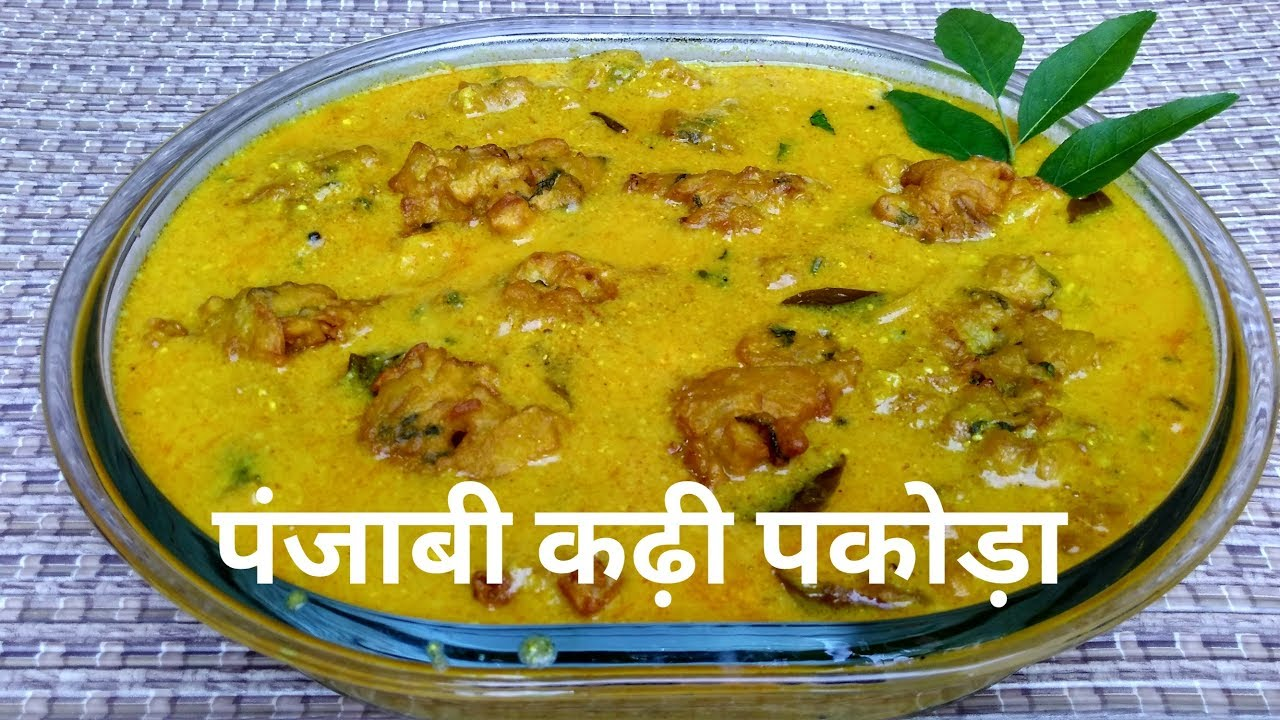 Kadhi recipe in hindi by indian food made easy kadhi pakora recipe kadhi recipe in hindi by indian food made easy kadhi pakora recipe in hindi forumfinder Images