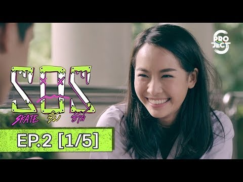 Project S The Series | SOS skate ซึม ซ่าส์ EP.2 [1/5]