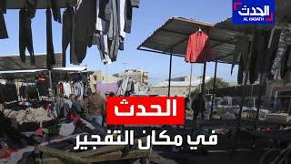 الحدث في مكان التفجيرين بالعراق