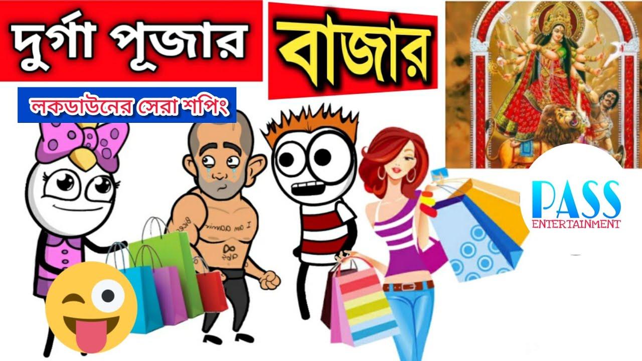 দুর্গা পূজার বাজার | Durga Puja Comedy | Mojar Video | PASS | Bengali Cartoon Comedy | DurgaPuja Fun