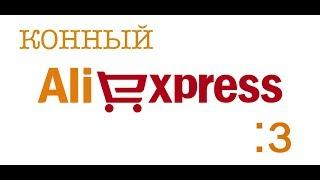 Конный ALIEXPRESS. Вторая часть :з И покупки с FIX price