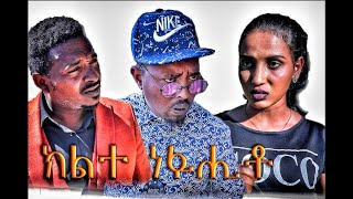 "New Eritrean Comedy 2020 Dawit Eyob ክልተ_ነፋሒቶ_""Klte Nefahito"" ብዳዊት_ኢዮብ"