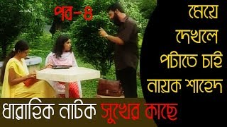 Best Horror Drama 2017 !! Bangladeshi natok Shoker kasa !!  new drama  Bangla Episode 4
