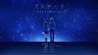 ┗|∵|┓プロポーズ /HoneyWorks feat.初音ミク