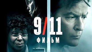 9/11 фильм (2017) смотреть бесплатно в HD