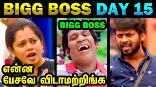 BIGG BOSS 4 TROLL TODAY TRENDING DAY 15 | 19th October 2020 | ANITHA CRYING | RIO SURESH FIGHT TROLL