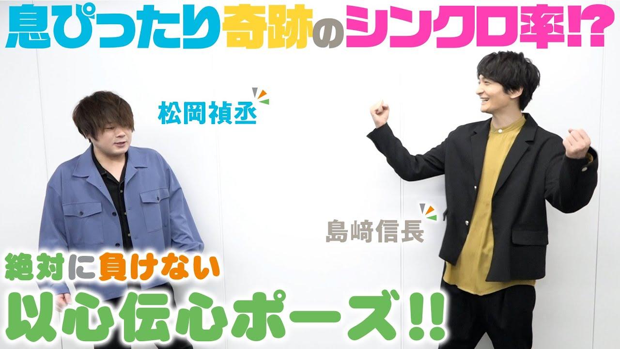 【おさまけ】群青チャンネル:松岡禎丞&島﨑信長 絶対に負けない以心伝心ポーズ♪