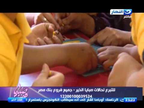 صبايا الخير - افتتاح مدرسه صبايا الخير لذوي الاحتياجات ...