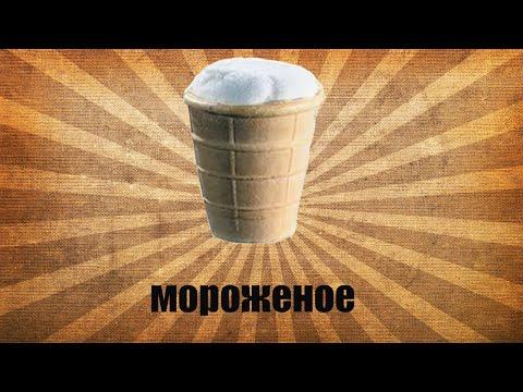 Как сделать мороженое в домашних условиях!!!