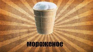 Как сделать мороженое в домашних условиях !!!