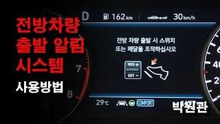 ★전방차량 출발 알림보조★ - 가니가니