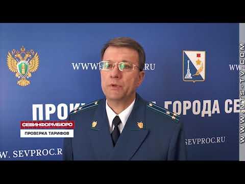 НТС Севастополь: Прокуратура проверит обоснованность тарифов на вывоз мусора в Севастополе