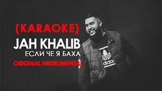 Скачать Jah Khalib Если чё я Баха Караоке