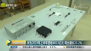 [中国财经报道]华为2019年上半年营收4013亿元 同比增长23.2%  CCTV财经