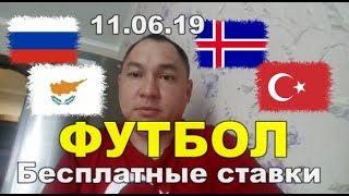 Россия / Кипр;  Исландия /Турция прогнозы на спорт. Мнение о канале RED21. БЕСПЛАТНЫЕ СТАВКИ!