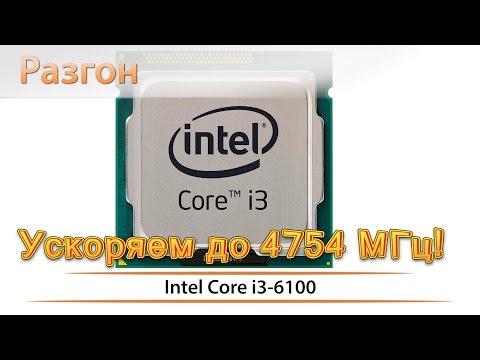 Разгон процессора Intel Core i3-6100 по шине BCLK