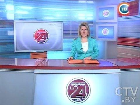 CTV.BY: Новости