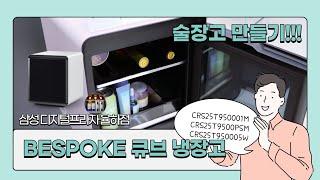 삼성 비스포크 큐브 냉장고 술장고 만들기 제격 | CR…