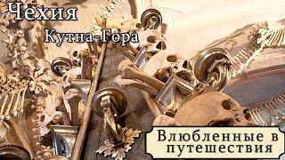 Кутна Гора  Чехия(Кутна Гора Чехия удивит и влюбит вас в себя с первого взгляда, с первой экскурсией. Костница, замок Штенрбер..., 2015-08-13T12:52:23.000Z)