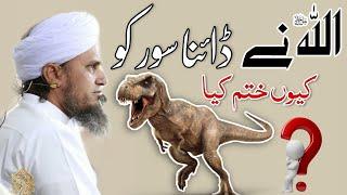 Allah Ne Dianasore Ko Kyo Khatm Kiya | Latest Bayan HD | Mufti Tariq Masood Sahab | Islamic Views |