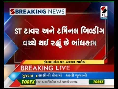 Cargo Terminal will be built at the airport at Surat ॥ Sandesh News TV