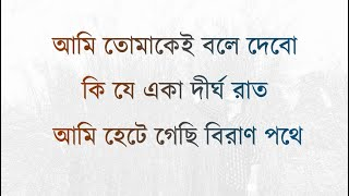 Ami Tomakei Bole Debo by Sanjeeb Chowdhury   Lyrics Video Song