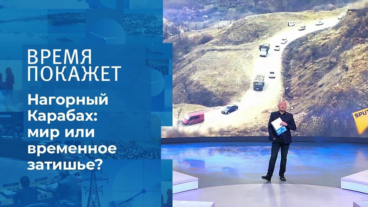 Российские миротворцы в Карабахе. Время покажет. Фрагмент выпуска от 16.11.2020 MyTub.uz