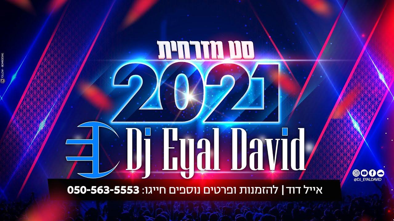 סט מזרחית 2021 Dj Eyal David