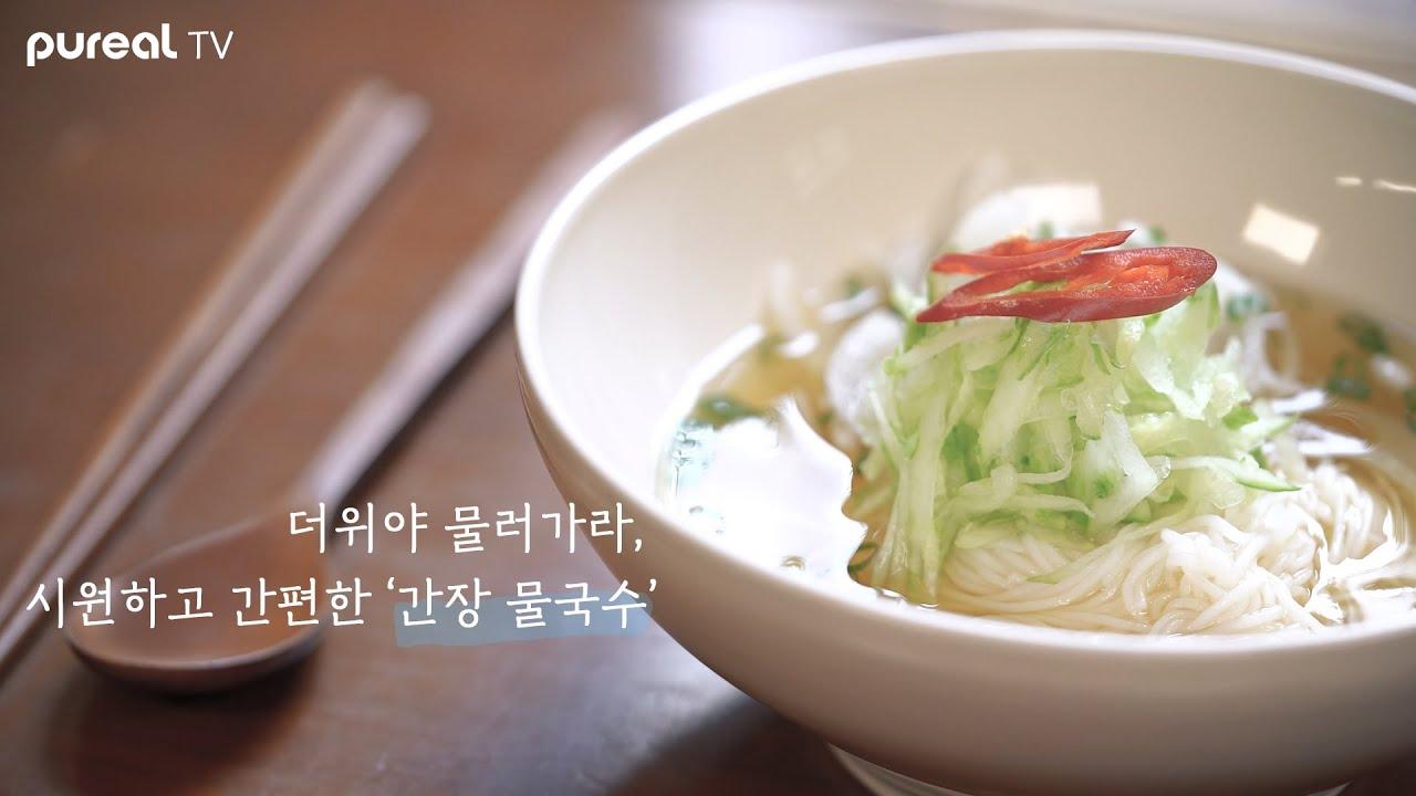 [pureal TV] 더위야 물러가라, 시원하고 간편한 '간장 물국수' EP.24