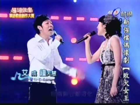 艾成+鍾天慧 - 愛してる - YouTube