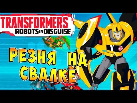 Трансформеры Роботы под Прикрытием (Transformers Robots in Disguise) - ч.1 - Резня  на Свалке