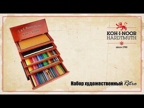 Эксклюзивный художественный набор #Koh-I-Noor Retro