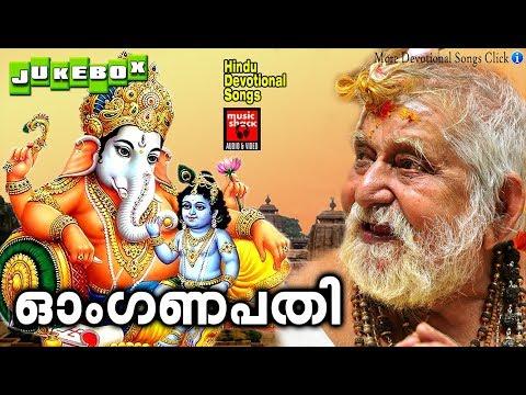 Hindu Devotional Songs Malayalam # ഓം ഗണപതി   # Ganapathi Devotional Songs Malayalam# Ganapathi 2018