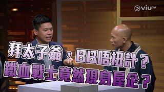 《晚吹 - 總有一瓣喺左近》 第112集 台灣鬼神 (主持: 潘紹聰, 詹朗林 (JJ), 岑樂怡 (阿妹) )
