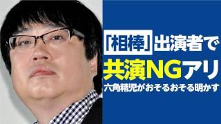 テレビ朝日系「相棒」シリーズなどで知られる個性派俳優・六角精児が22...