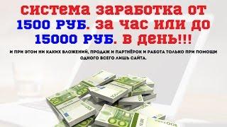 Заработок с Вложениями на Автомате | Заработок в Интернете на Автомате от 1500 Рублей