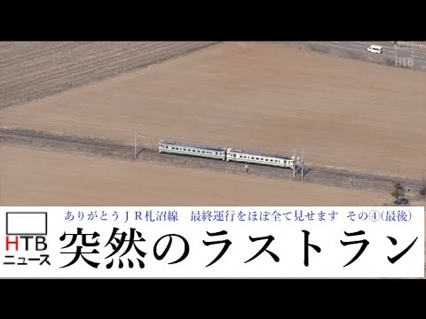 JR札沼線 突然のラストラン④ 本中小屋駅~石狩当別駅【HTBニュース】