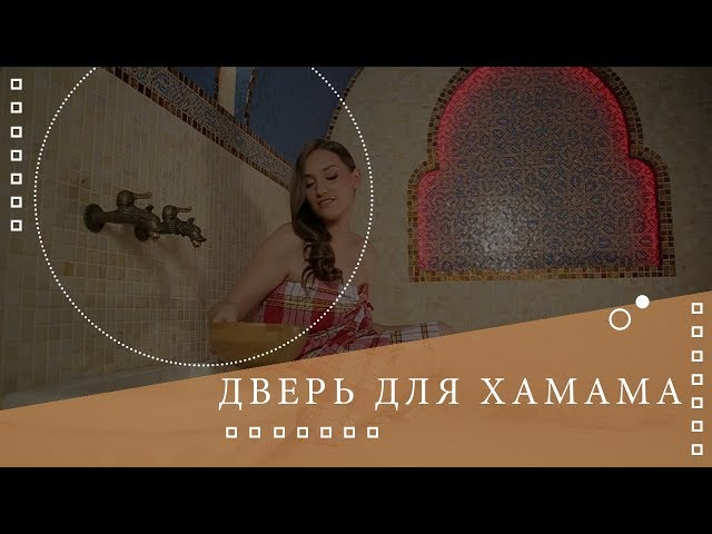 ✅Дверь для турецкой бани хамама🌡Все о хамаме ⚜⚜⚜