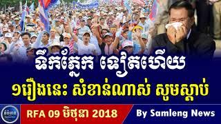 ទឹកភ្នែកទៀតហើយ ១រឿងនេះសំខាន់ណាស់ សូមស្តាប់, Cambodia Hot News, Khmer News