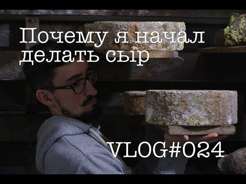видео: Стоит ли заниматься сыроделием?