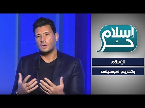 #إسلام_حر.. هل حرّم الإسلام الموسيقى؟  - 22:54-2019 / 7 / 10