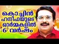 Malayalam Film Actor Cochin Haneefa 6 th Death Anniversary