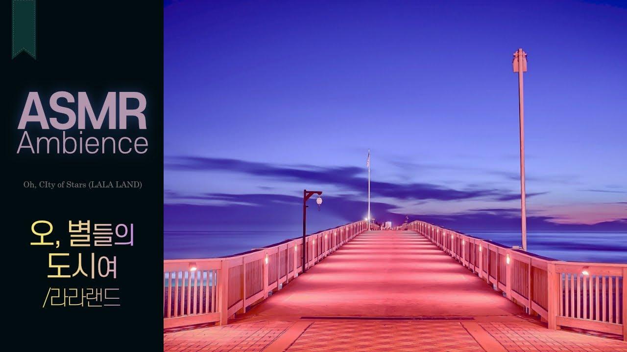 꿈과 불안에 대하여🌙재즈 카페 앞, 낭만적인 밤바다 앰비언스 /라라랜드 테마 ASMR, 낮잠 입체음향
